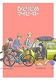 ひとりじめマイヒーロー スペシャルイベント「HOME PARTY!」 *Blu-ray+CD image