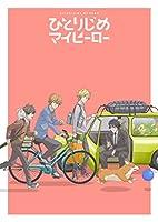 【Amazon.co.jp限定】ひとりじめマイヒーロー スペシャルイベント「HOME PARTY!」(オリジナルステッカー付) *Blu-ray+CD