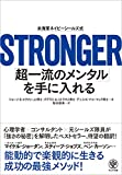 STRONGER「超一流のメンタル」を手に入れる