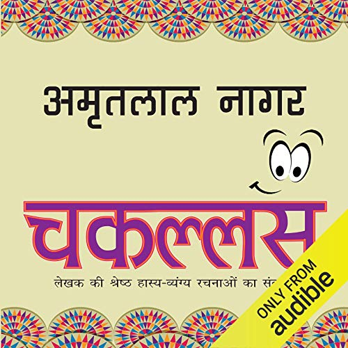 Chakallas (Hindi Edition) cover art