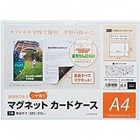 マグエックス マグネットカードケース A4 ツヤ有り MCARD-A4G 【まとめ買い3枚セット】