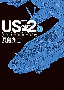 US-2 救難飛行艇開発物語 1巻 表紙画像