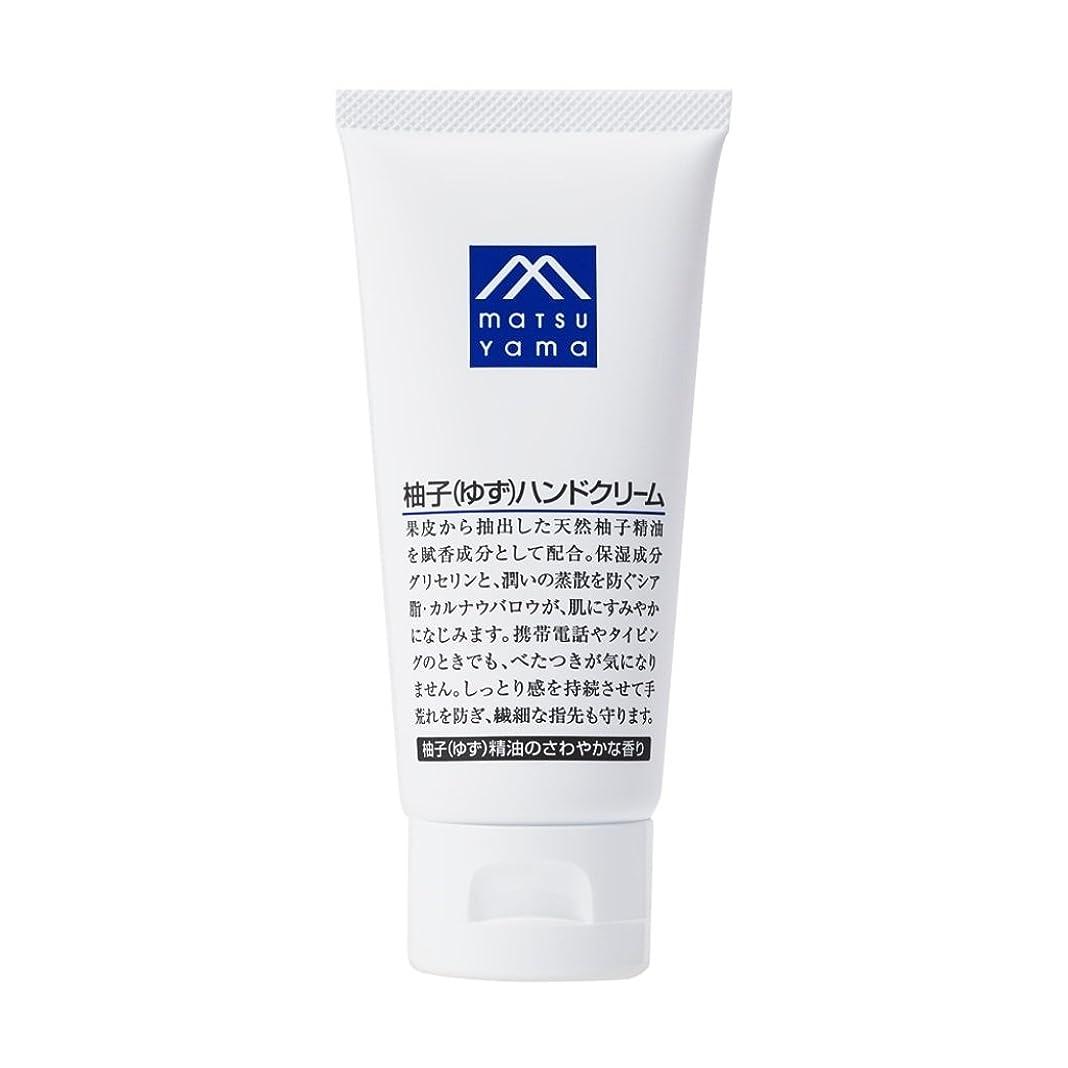 絶縁するオアシス分注するM-mark 柚子(ゆず)ハンドクリーム