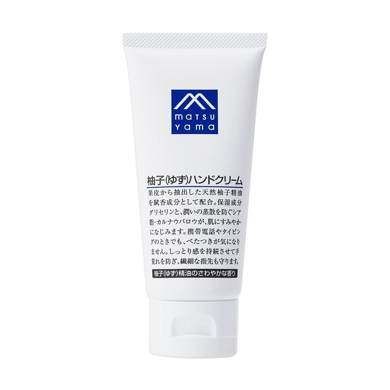 記憶負建物M-mark 柚子(ゆず)ハンドクリーム