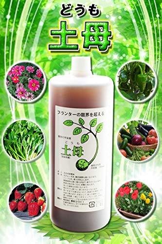 環境セラピィ【土母】(どうも)1L植物活性剤液体肥料2本セット説明書付