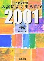 これで合格入試によく出る漢字2001