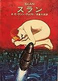 スラン (ハヤカワ文庫 SF 234)(A.E.ヴァン・ヴォクト)