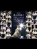 2014.06.08 AKB48 大島優子卒業コンサート in 味の素スタジアム~6月8日の降水確率56%(5月16日現在)、てるてる坊主は本当に効果があるのか?~