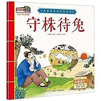 儿童绘本成语故事书·守株待兔