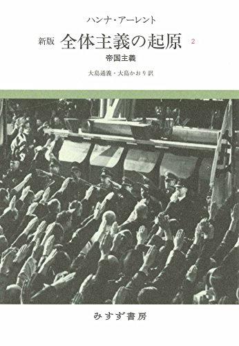 全体主義の起原 2――帝国主義 【新版】