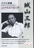 城山三郎:よみがえる作家の声 13 NHKラジオライブラリー「よみがえる作家の声」シリーズ (NHK CD NHKラジオライブラリー「よみがえる作家の声」シリーズ)