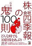 株「会社四季報」の鬼100則 (ASUKA BUSINESS)