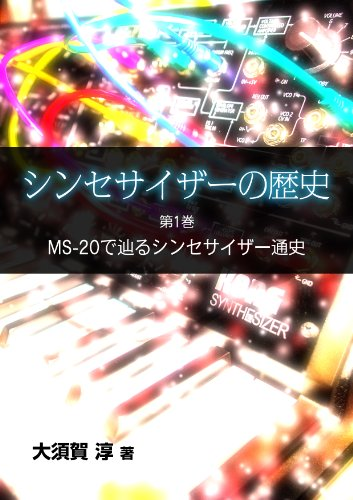 The history of synthesizer vol1 The overview of synthesizer history with MS-20 (Japanese Edition)