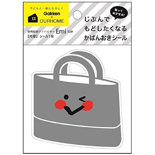 学研ステイフル OHMかばんおきシール バッグ AM04046 5枚