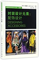 时装设计元素:配饰设计