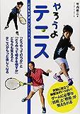 やろうよ テニス (こどもスポーツシリーズ)