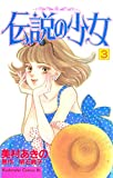 伝説の少女(3) (BE・LOVEコミックス)