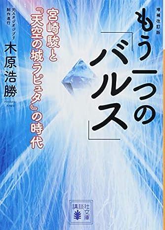 増補改訂版 もう一つの「バルス」 ―宮崎駿と『天空の城ラピュタ』の時代― (講談社文庫)