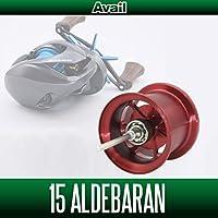 【Avail/アベイル】 シマノ 15アルデバラン用 マイクロキャストスプール ALD1532RI レッド