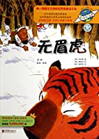 A Good Son and A Tiger Without Eyebrows(Chinese Edition)
