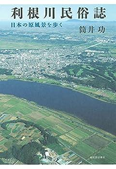 利根川民俗誌; 日本の原風景を歩く