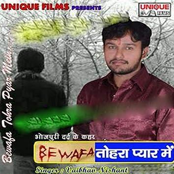 Bewafa Tohara Pyar Mein - Single
