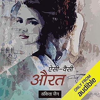 Aisi Waisi Aurat (Hindi Edition) cover art