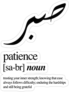 Big Lens store Sabr // Patience Stickers (3 Pcs/Pack)