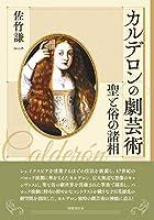 カルデロンの劇芸術: 聖と俗の諸相 (南山大学学術叢書)