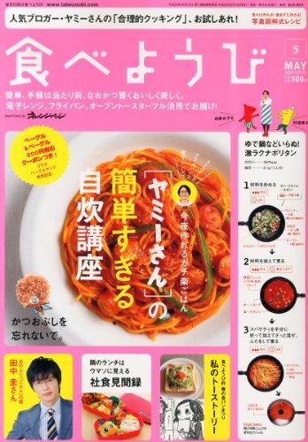 食べようび 2013年 05月号 [雑誌]