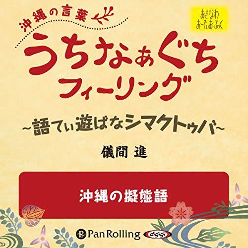 うちなぁぐちフィーリング 「沖縄の擬態語」 cover art