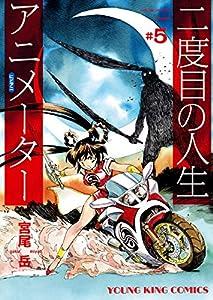 二度目の人生 アニメーター(5) (ヤングキングコミックス)