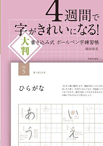 4週間で字がきれいになる!  大判  書き込み式ボールペン字練習帳