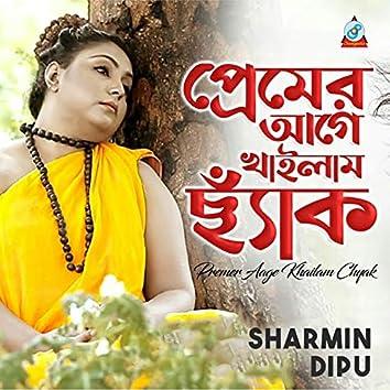 Premer Aage Khailam Chyak