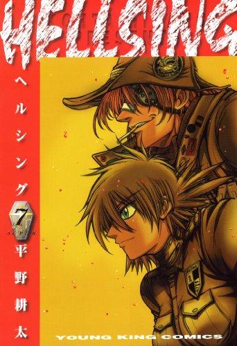 HELLSING(7) (ヤングキングコミックス) - 平野耕太