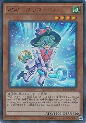 遊戯王カード DBLE-JP014 WW