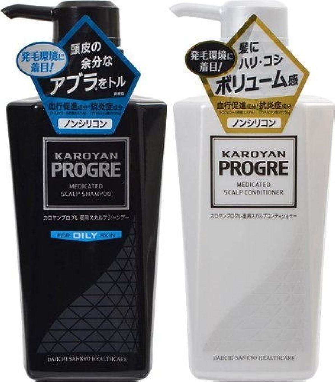 寛大なログ画面カロヤン プログレ 薬用スカルプシャンプー OILY + コンディショナー 各300ml