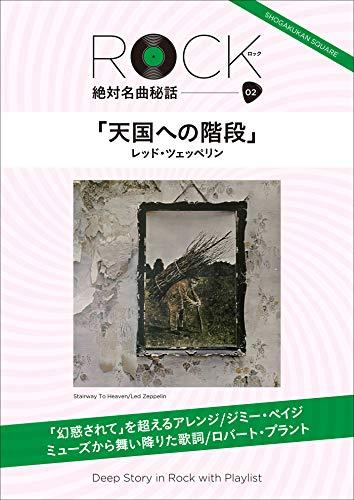 「天国への階段」ロック絶対名曲秘話2 ~Deep Story in Rock with Playlist~ (square sound stand)