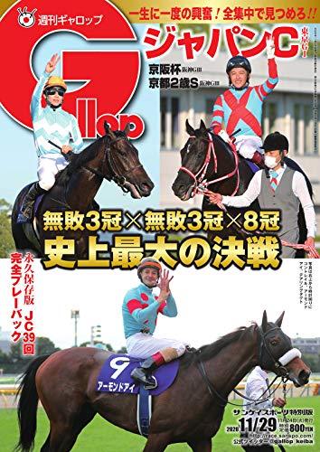週刊Gallop(ギャロップ) 2020年11月29日号 (2020-11-24) [雑誌]