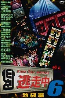 逃走中6~run for money~(池袋編) [DVD]