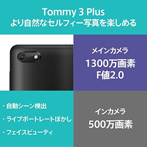 Wiko(ウイコウ)『tommy3plus』