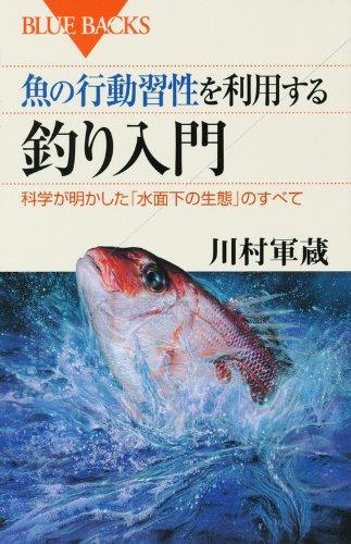 魚の行動習性を利用する 釣り入門―科学が明かした「水面下の生態」のすべて (ブルーバックス)の詳細を見る
