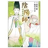 陰陽師-瀧夜叉姫- 3 (リュウコミックス)