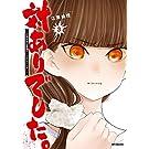 対ありでした。 ~お嬢さまは格闘ゲームなんてしない~ 3 (MFコミックス フラッパーシリーズ)