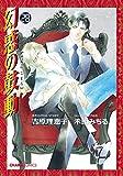 幻惑の鼓動㉘ (CHARA コミックス)
