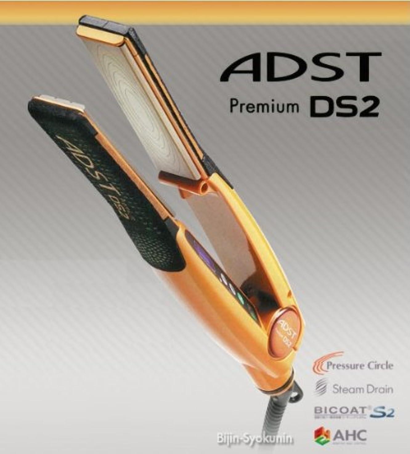 正確さ合わせて発火するADST Premium DS2 アドスト プレミアム DS2 ストレートアイロン