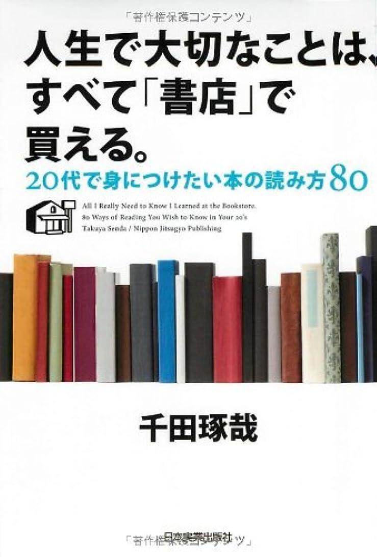 広範囲眉リフト人生で大切なことは、すべて「書店」で買える。