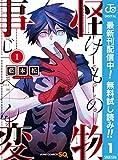 怪物事変【期間限定無料】 1 (ジャンプコミックスDIGITAL)