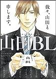 山田BL【電子限定かきおろし漫画付】 (GUSH COMICS)