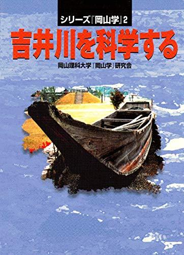 吉井川を科学する (シリーズ『岡山学』)